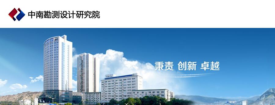 中国水电顾问集团贵阳勘测设计研究院机电设计分院待遇怎样?图片